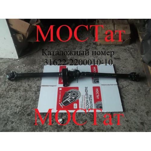 Вал карданный УАЗ патриот задний. 31601-2201010