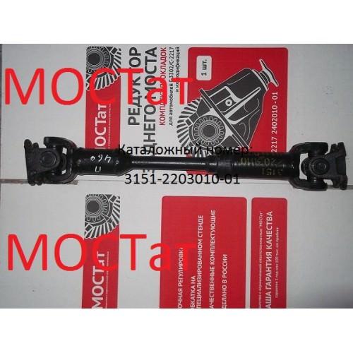 Вал карданный УАЗ-469,31512 передний 3151-2203010-01