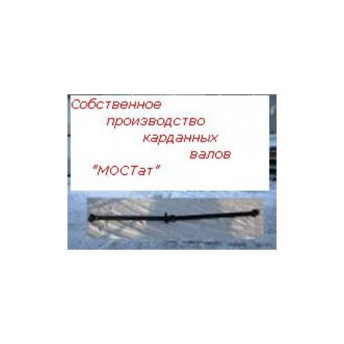 КАРДАННЫЙ ВАЛ Газ-2217 Удлиненный. кат. номер. 2217-2200010 -(02)